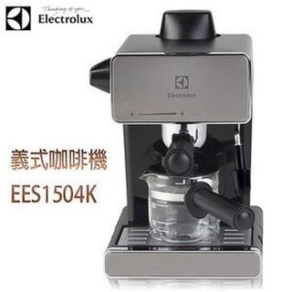 伊萊克斯 5bar 義式咖啡機EES1504K/EES-1504K