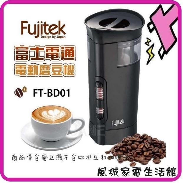 附發票. 一年 .Fujitek富士電通 電動咖啡磨豆機FT~BD01 規格同Oster咖