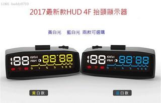 INFINITI Q30 4F OBD2 HUD 高質感白光抬頭顯示器