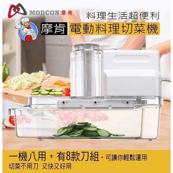【摩肯】電動料理切菜機/刨切機 Z3028A(HWE521)