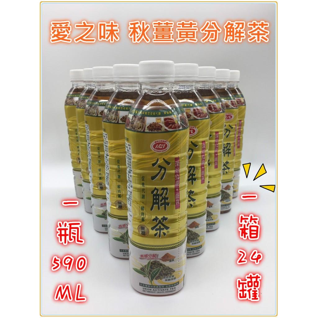 含發票 愛之味秋薑黃分解茶 一箱24罐 一罐590ML 愛之味 薑黃 飲料 烏龍茶