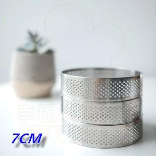 【幸福烘焙材料】不銹鋼 洞洞塔圈7cm (圓型) 塔皮 網洞