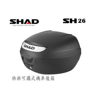 西班牙 SHAD SH26 機車快拆可攜式行李箱 26公升後箱 漢堡箱 SH33 SH29 gogoro 可參考