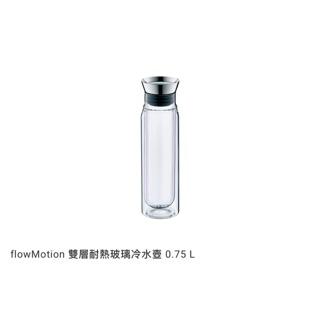 Alfi flowMotion 雙層耐熱玻璃冷水壺 0.75 L(FLD-075-GL)