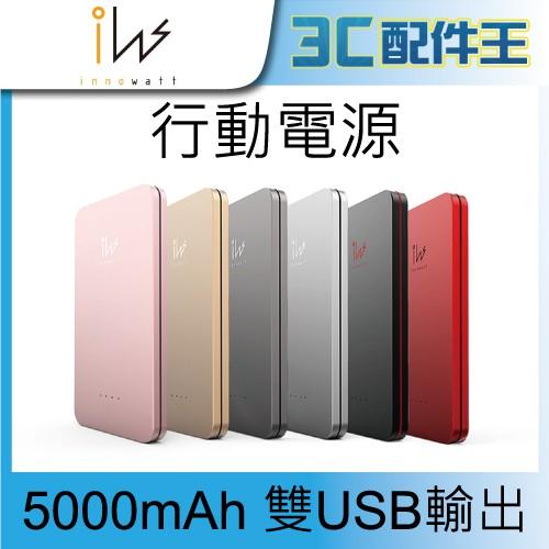【出清】Innowatt CPB502 雙USB輸出 行動電源 5000mAh 額定2800mAh