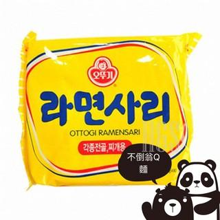 韓國不倒翁Q麵 111g 純麵條 Q拉麵 白拉麵 韓國進口 麵條 韓國王子麵 無調味麵條韓國泡麵 韓國代購 H&S百貨