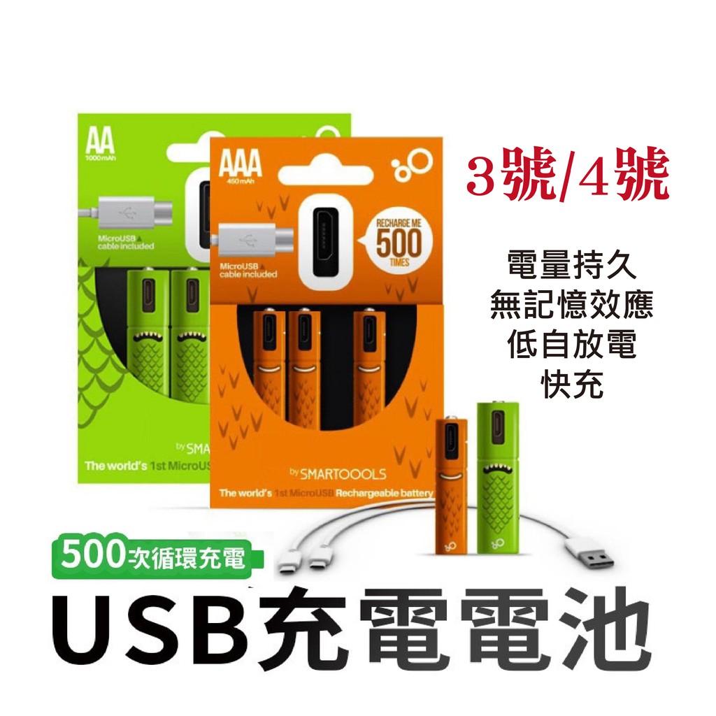 SMARTOOOLS USB充電電池 3號 4號 鎳氫電池 三號電池 四號電池【滿額送】