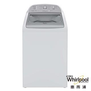 兜兜代購-Whirlpool 惠而浦 14公斤 直立長棒洗衣機 8TWTW1405CM   含拆箱定位+舊機回收