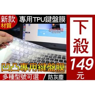 【TPU高透材質】 MSI GL72 GL62 GL62 GL62VR GL62M 鍵盤膜 MS251
