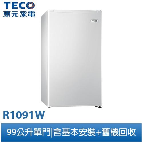 [領捲95折]東元TECO 99公升 一級能效 單門小鮮綠冰箱 R1091W (含基本安裝+舊機回收)