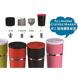 【大樹咖啡】Cafferin 便攜研磨咖啡隨行杯 獨享杯 露營登山旅遊 304不鏽鋼戶外磨豆手沖杯 All-In-One