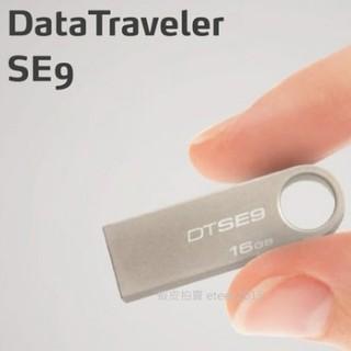 ☑金屬時尚 隨身碟 USB DataTraveler DTSE9  DTSE9H 金士頓 8G 16G 32G 64G