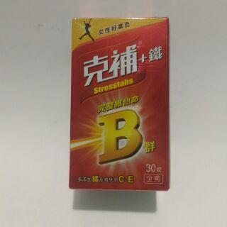 克補B群+鐵 30錠/維他命B群/鐵錠/維他命C E