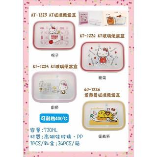 正版HELLO KITTY分隔耐熱玻璃保鮮盒-KT三麗鷗 kitty 凱蒂貓 保鮮盒 食物儲藏