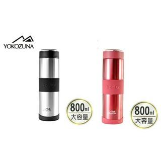 YOKOZUNA 316不鏽鋼活力保溫杯(800ml)