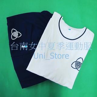 「Uni 制服」台南女中 夏季運動服
