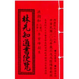 (特大本)林先知通書便覽 民國107年 西元2018年 戊戌年