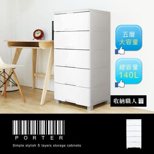 收納櫃 [ 收納職人 ] Porter 波特現代風大容量五層櫃(LF1/KS815)【H&D DESIGN】