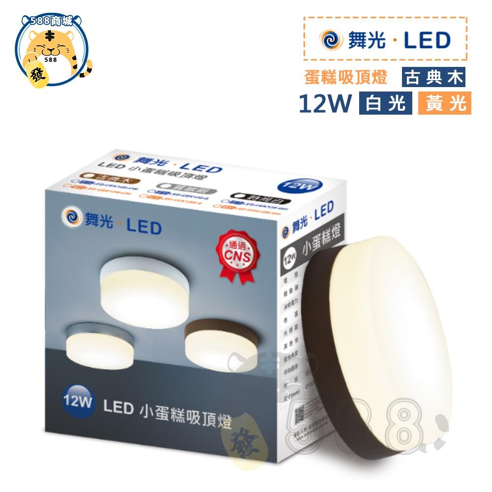 舞光 LED蛋糕吸頂燈【12W、16W】圓吸頂燈/大蛋糕燈/小蛋糕燈 CNS認證 室內照明 空間照明【588商城】