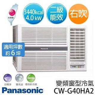 【國際牌】(適用坪數約6坪) 變頻_右吹窗型冷暖氣 (CW-G40HA2)   【含基本安裝裝處舊機免費回收】