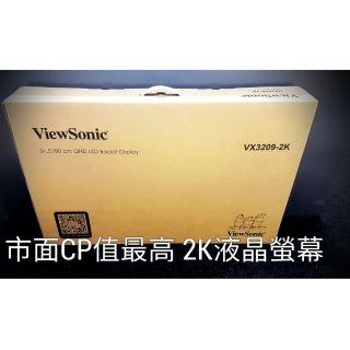 【全新現貨1台 宅配免運】ViewSonic 32吋 VX3209 QHD 2K 電腦螢幕 VX3209-2K