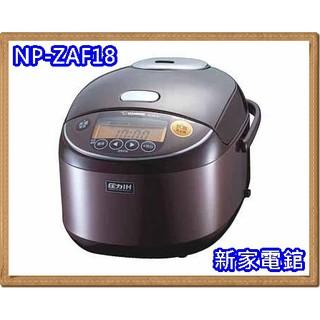 *~新家電錧~*【ZOJIRUSHI 象印 NP-ZAF10】日本製壓力IH微電腦電子鍋 6人份【實體店面 】