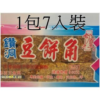 ☆【釣魚狂人】香味 鑽洞 豆餅角 香蕉味 釣烏鰡 釣草魚 釣鯉魚 釣武昌魚餌
