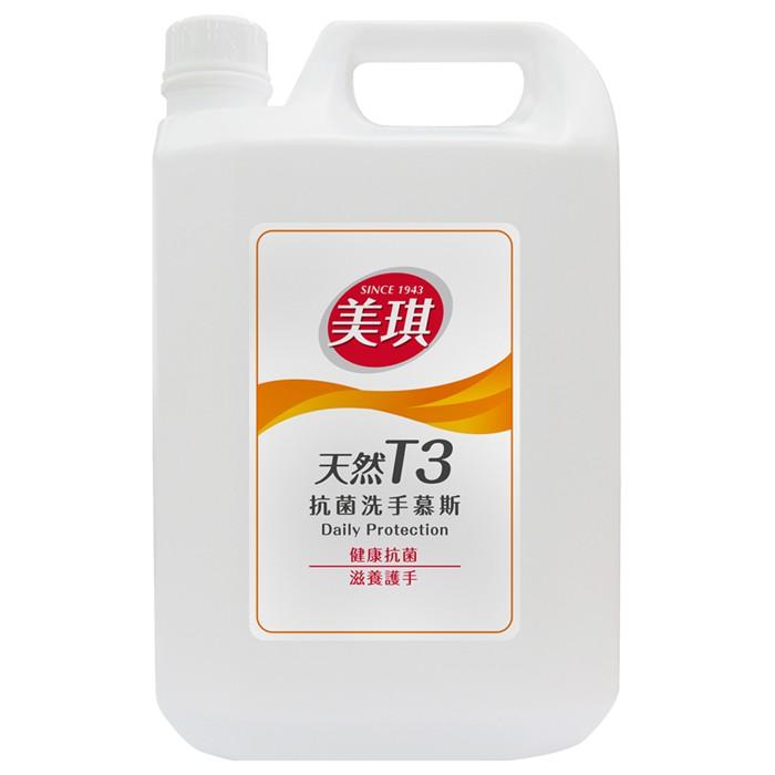 美琪 天然T3抗菌洗手慕斯(1加侖) (宅配免運費) │9481生活品牌館