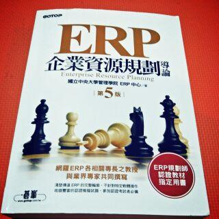 ERP企業資源規劃導論(第5版)ERP規劃師考試用書