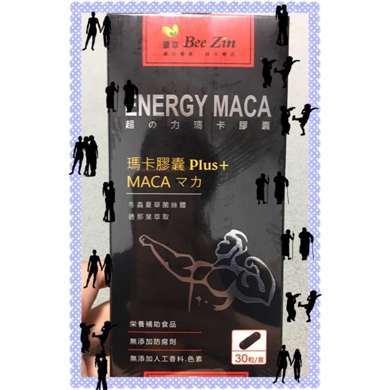 衝評價買多折扣多 現貨 康萃 超力瑪卡 energy maca plus+ 30顆裝