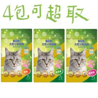 貓皇族 豆腐貓砂 4包內可超取