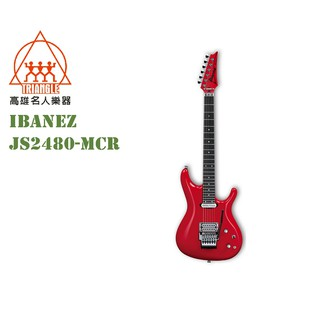 【IBANEZ旗艦店@高雄名人樂器】2019 全新日本製 IBANEZ JS2480-MCR 電吉他