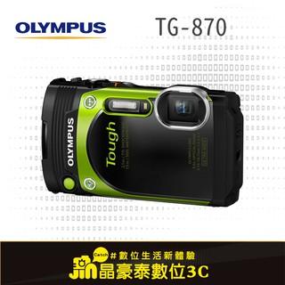 Olympus TG-870 防水相機 晶豪泰3C 專業攝影 公司貨