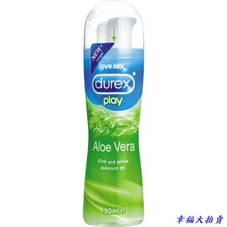 Durex play 杜蕾斯蘆薈情趣潤滑液劑