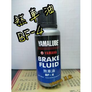 YAMAHA 山葉 原廠 YAMALUBE BRAKE FLUID 煞車油 BF-4