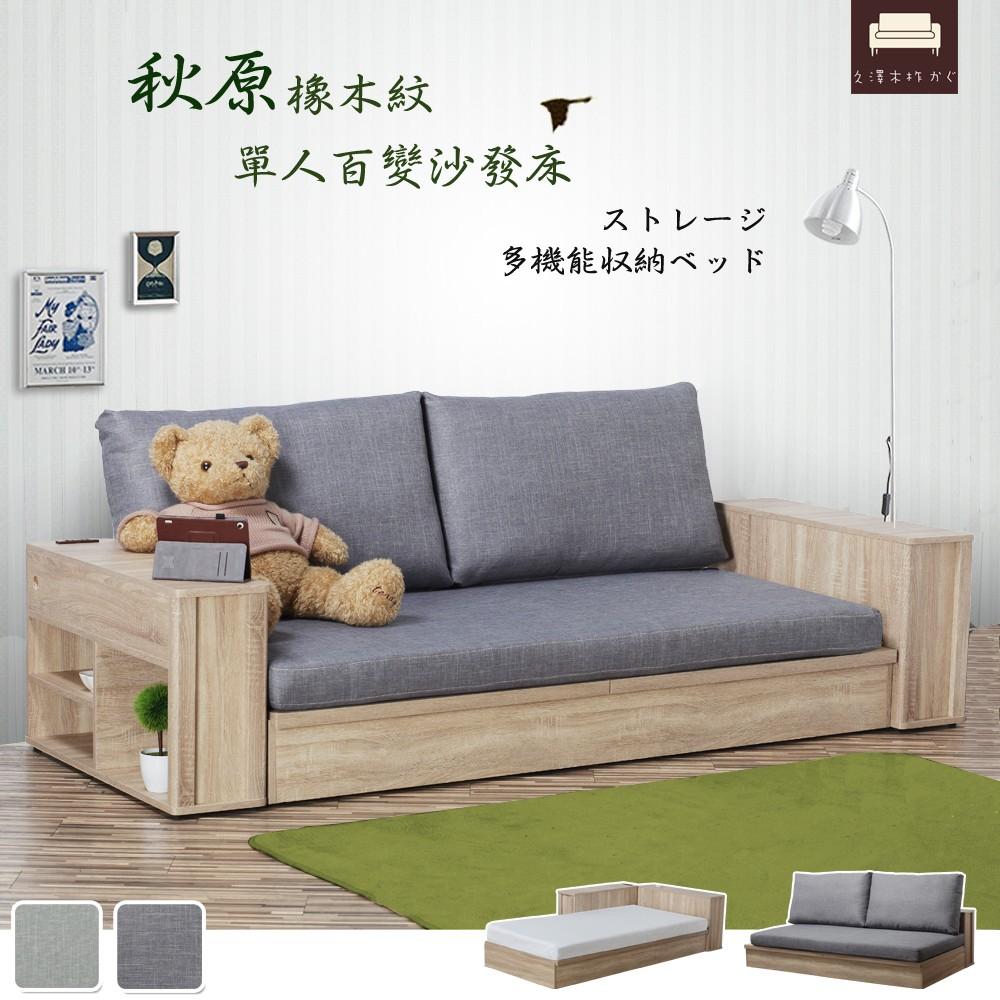 【UHO】秋原-單人百變沙發床
