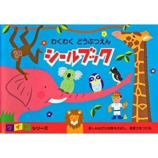 日本LIEBAM 貼紙書 遊戲書 (2~4歲)