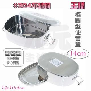 【九元】王樣 橢圓型便當盒/14cm %23304不鏽鋼便當盒