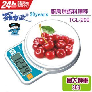 羅蜜歐廚房烘焙料理秤TCL-209(液晶電子秤)