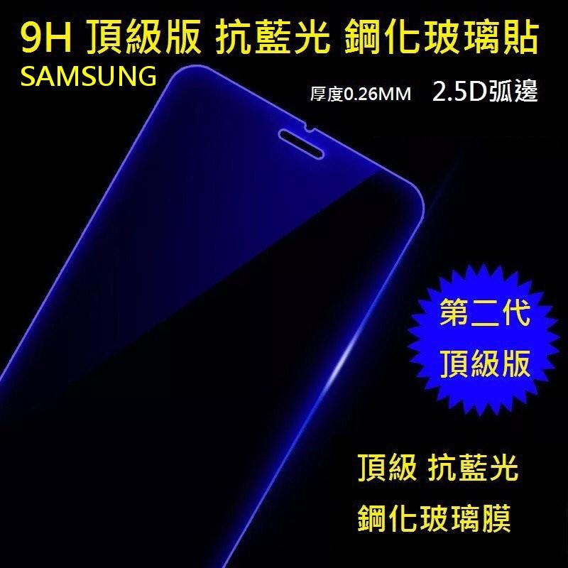 ~買5送1~ 抗藍光9H鋼化玻璃貼 三星SAMSUNG S3 S4 S5 S6 S7 A5