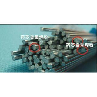 1.6mm超好用 低溫銅鋁焊條/銲條/焊絲 包藥芯助焊劑 免用焊油免沾粉 輕鬆銲接銅管/鋁鋁/鋁銅/鋁鐵不鏽鋼 另有噴燈