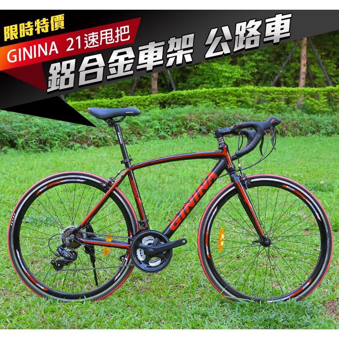 【方程式單車】《騎帥又騎快》組裝到好 收到即騎 GININA SHIMANO 21速甩把 鋁合金 700C 公路車