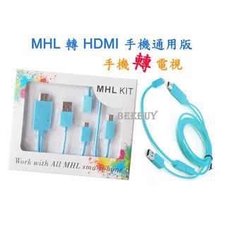 [通用型]2米 手機轉電視 MHL轉HDMI MicroUSB 影音傳輸線 HDTV轉接頭 HTC 小米 黑白藍可選色