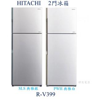 ★聊聊【暐俊電器】日立冰箱R-V399 另R-G470、R-V439、R-G399、R-G520GJ、R-X670GJ