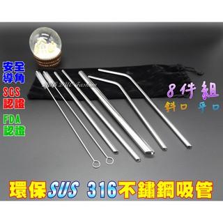 現貨商品台灣賣家 316不鏽鋼吸管環保吸管七件組(5+2) 316 環保不鏽鋼吸管 環保吸管 不鏽鋼吸管
