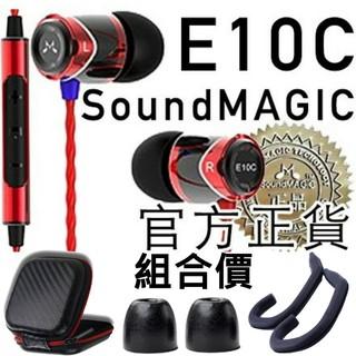 ★官方原廠現貨組合價★ 聲美耳機 soundmagic E10C 線控耳機 麥克風耳機 e10 蘋果耳機 E10S