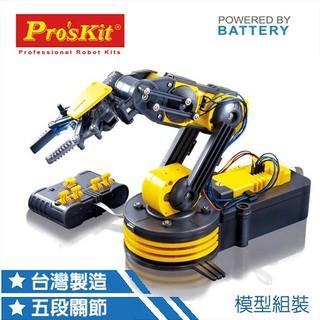Pro'sKit 寶工 GE-535N  動力機器手臂