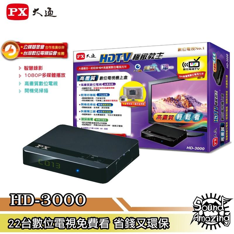PX大通 HD-3000 數位機上盒 HDTV極致教主 數位電視 免費看數位頻道22台【Sound Amazing】