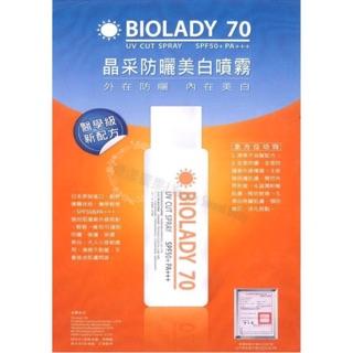 時特價限時本空運BIOLADY70 晶采防曬美白噴霧SPF50+  PA+++清爽不黏膩曬又美白。輕鬆方便無負擔。