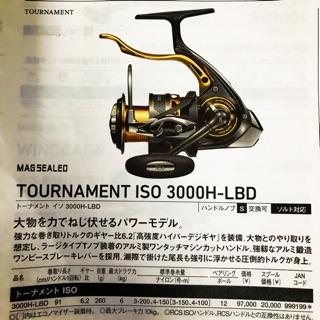 DAIWA TOURNAMENT ISO 3000H-LBD 頂級手剎車捲線器 展示品出清 ''僅此一顆''